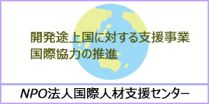 国際人材支援センター